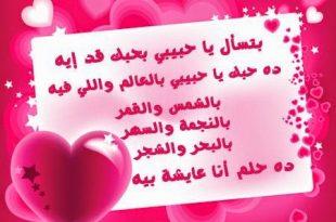 صورة رسائل حب خاصة للحبيب , ما ترسله الفتاة لحبيبها