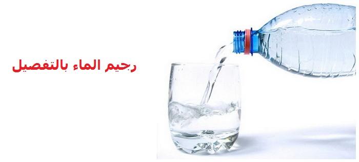 صورة رجيم الماء فقط , افضل رجيم لخسارة الوزن
