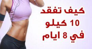 صورة رياضه لتخفيف الوزن , افضل الطرق الصحية لتخفيف الوزن