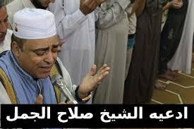صور ادعية صلاح الجمل , اجمل دعاء للشيخ الفاضل صلاح الجمل