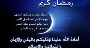 صور رسائل رمضان , اروع الرسائل التي تهدى بمناسبة الشهر الفضيل