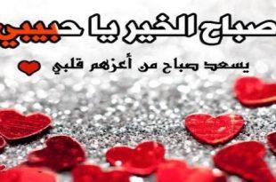 صورة مسجات صباح الخير رومانسية , رسائل رومانسية لاحلى صباح