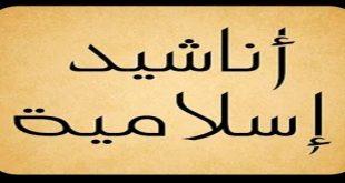 صورة اناشيد اسلامية , ما يطرب الاذن و ينعش الروح