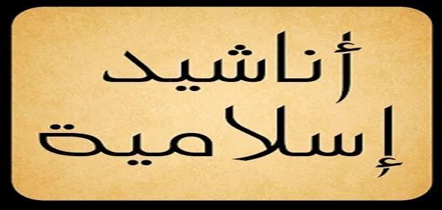 اناشيد اسلامية ما يطرب الاذن و ينعش الروح عالم ستات