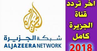 صورة تردد قناة الجزيرة الجديد على النايل سات اليوم , ترددات شبكة قنوات الجزيرة