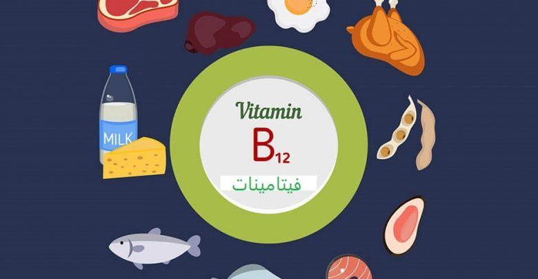 صور فيتامين b12 , اين يوجد فيتامين ب 12 و اهم الفوائده