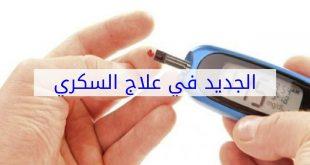 صورة علاج السكري الجديد , هل يوجد علاج حديث لمريض السكر