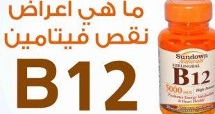 اعراض نقص فيتامين ب ١٢ , علاج واسباب نقص فيتامين b12