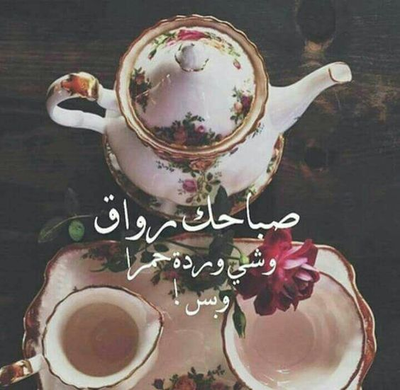 صورة رسالة حب صباحية , صور رسائل حب تقال في الصباح