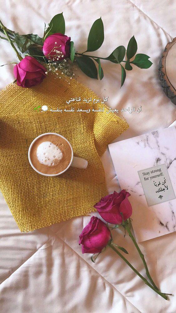 صورة رسائل صباحية , روعة الكلمات التي تقال في صباح الباكر