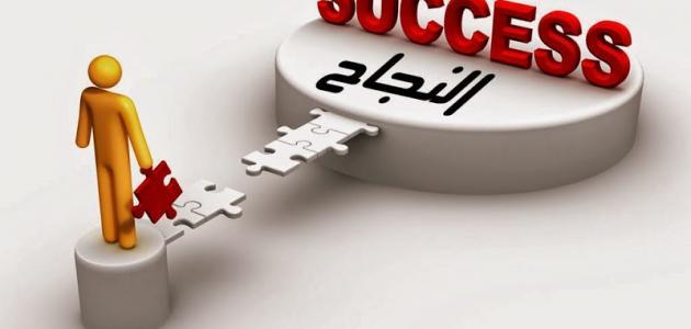 صورة كيف تكون ناجحا , كيفية النجاح و تحقيق اهداف الحياة