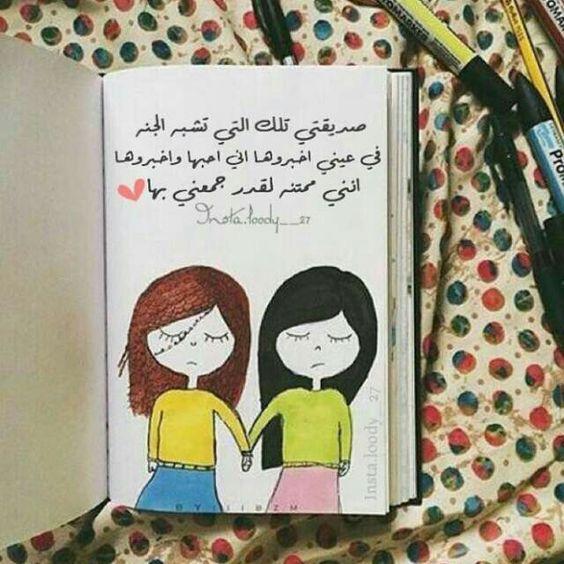 صورة رسالة لصديقتي , اجمل عبارة حب الي كل صديقة مخلصة