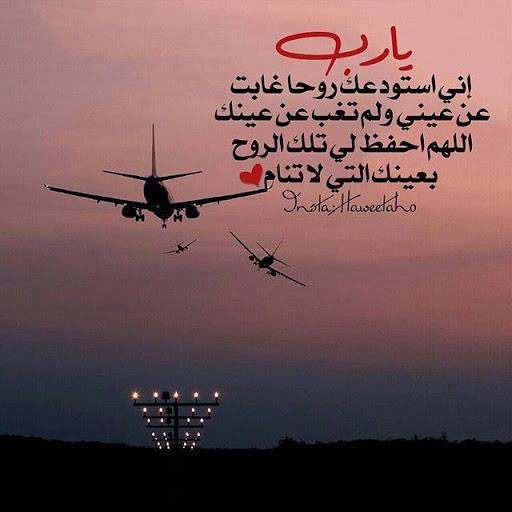 صورة عبارات الوداع والسفر , صور عليها عبارة فراق و حزن شديد