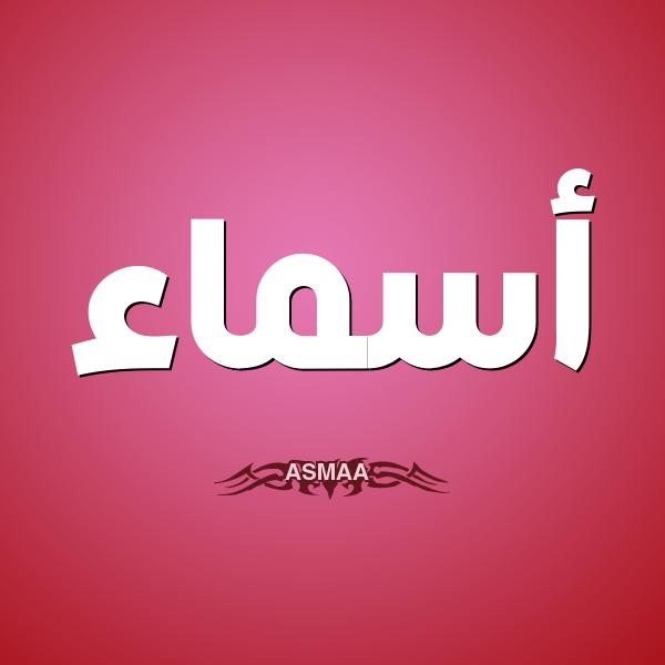 صورة ما معنى اسم , ماهو معنى اسم فتاة اسماء