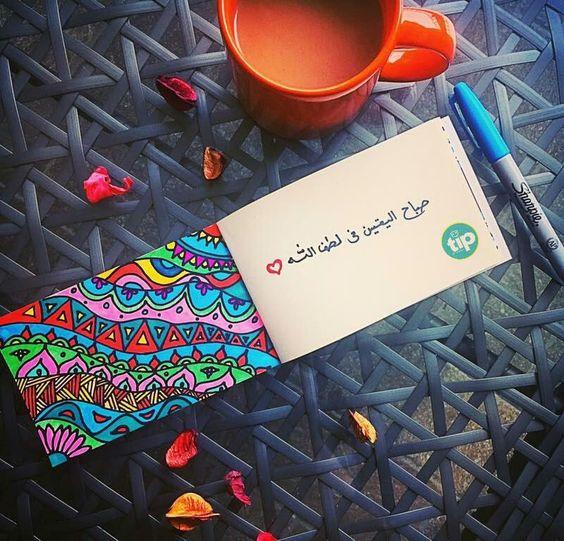 صورة كلام صباح الخير للجميع , رسائل صباحية مميزة لكل الناس