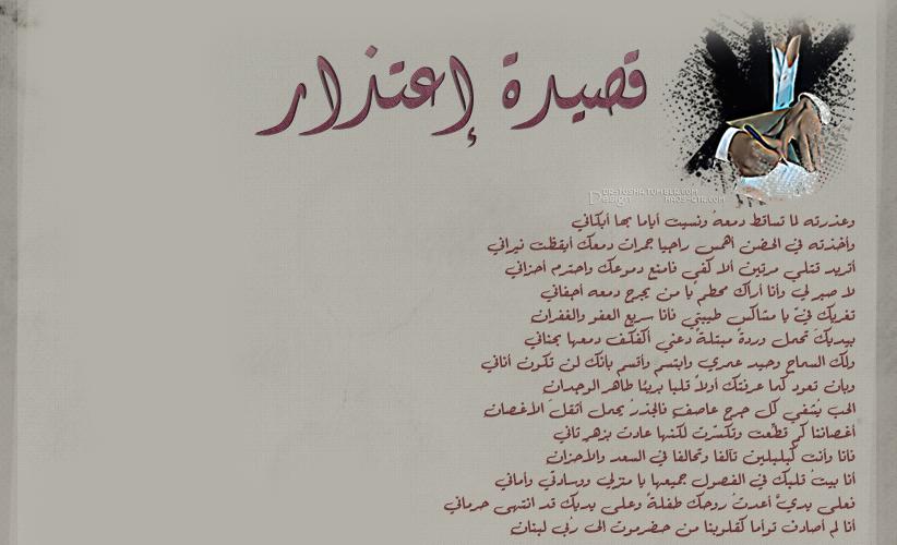 شعر اعتذار قصائد وخواطر عن الاسف للحبيب عالم ستات