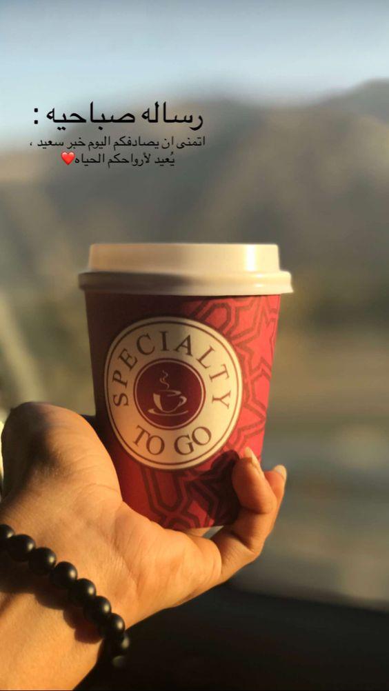 صورة احلى صور صباح الخير , رسائل واتساب لاحلى صباح