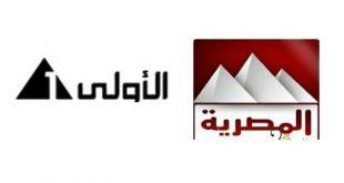 صورة تردد قناة المصرية , تردد قناة المصريه الفضائيه الاولى على النايل سات