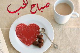 صورة صباح الحب حبيبتي , اعذب تحيه صباحيه لمن تحب