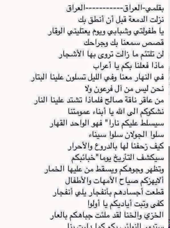 شعر عن العراق اجمل قصائد حب فى العراق عالم ستات