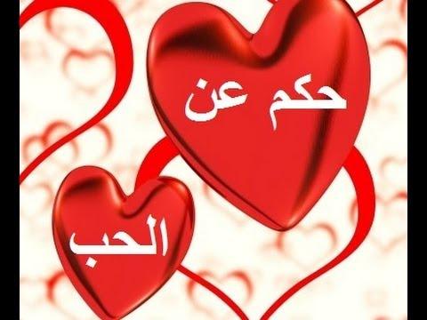 صورة حكم وامثال عن الحب , كلمات معبره عن العشق