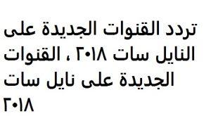 صورة تردد قنوات نايل سات2019 , احدث ترددات القنوات المصريه