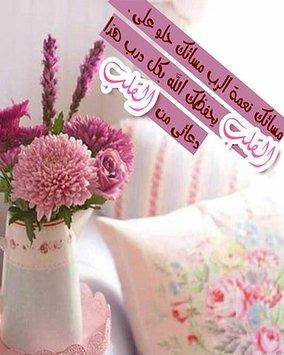 صورة عبارات مساء الخير , مساؤكم رضا الرحمن