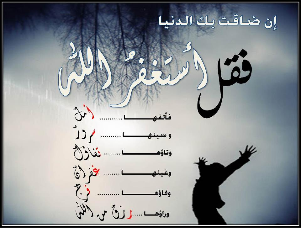 صورة ادعية الاستغفار , استغفر الله العظيم واتوب اليه