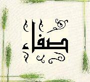صور صور اسم صفاء , رمزيات و زخرفات اسم صفاء