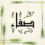 صورة صور اسم صفاء , رمزيات و زخرفات اسم صفاء