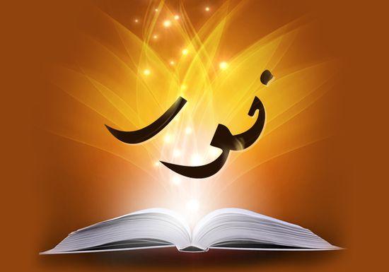 صور معنى اسم نور , ماهو معنى نور