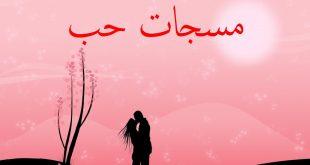 رسائل حب قصيرة , مسجات رومانسية حلوة