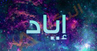 صور معنى اسم اياد , اسم اياد الجميل ومعناه