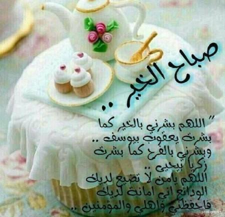صورة رسائل صباح الخير , مسجات صباحية روعة