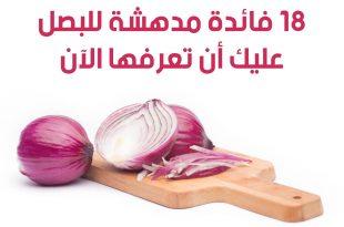 صورة فوائد البصل , فوائد مدهشة للبصل