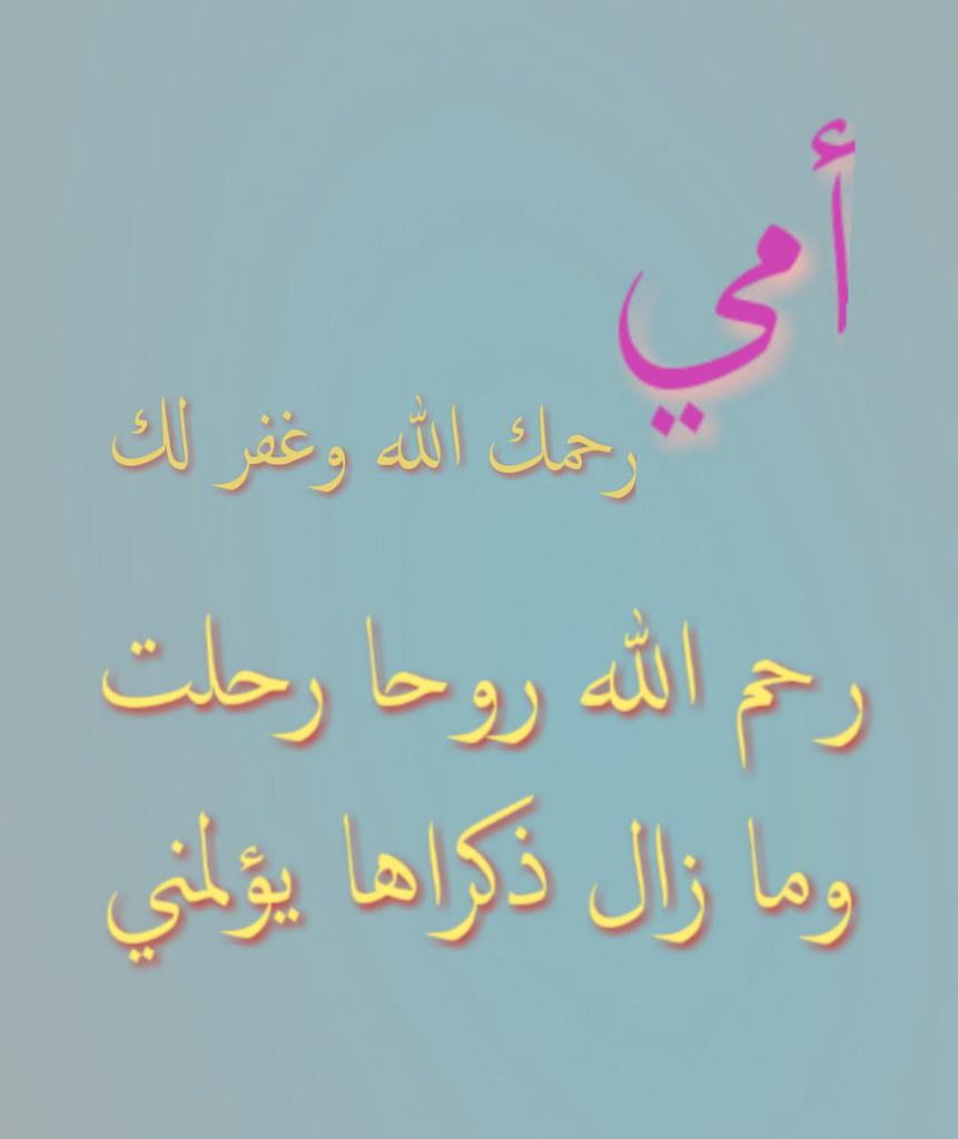 صورة صور عن الام المتوفيه , فضل و رثاء الام