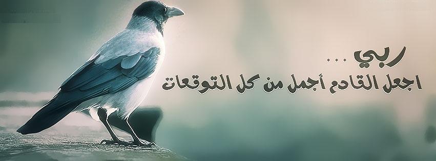 صورة بوستات دينيه , منشورات اسلامية رائعة