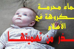 صورة اسماء اولاد غريبة , لا تسمى طفلك هذه الاسماء