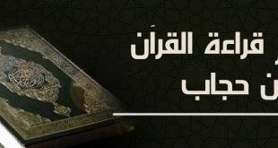 صور هل يجوز قراءة القران بدون حجاب , حكم تلاوة المراة لكتاب الله بدون حجاب