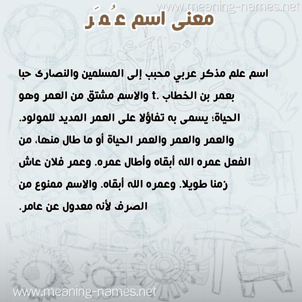 صورة معنى اسم عمر , معاني اسماء جميلة مثل عمر