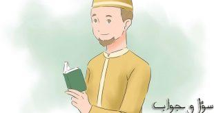 صورة اسئلة دينية واجابتها , فتوى بعض الاسئلة الدينية