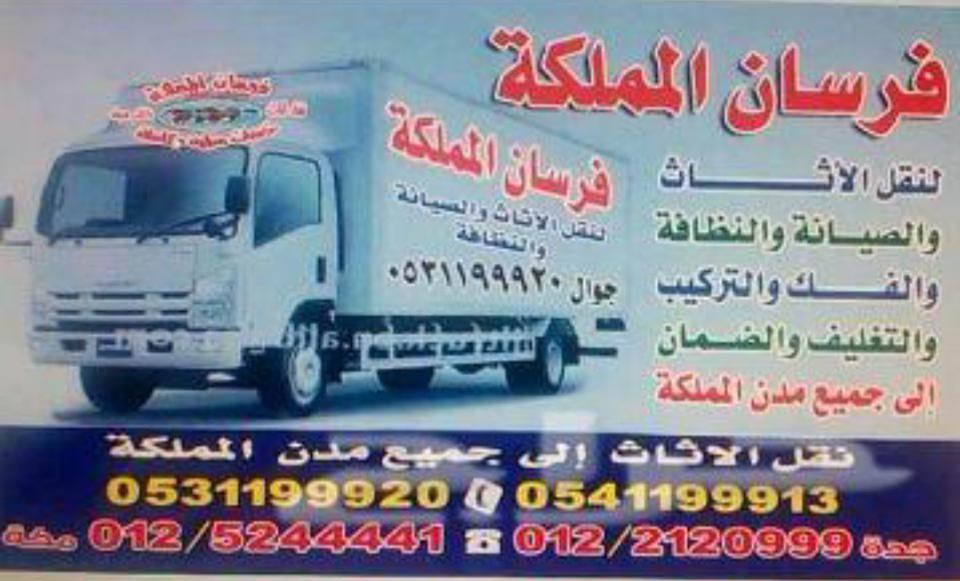 صورة شركة نقل اثاث بجدة , جدة وافضل شركات النقل