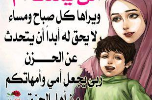 صورة احلى كلام عن الام , اروع ما قيل عن الام