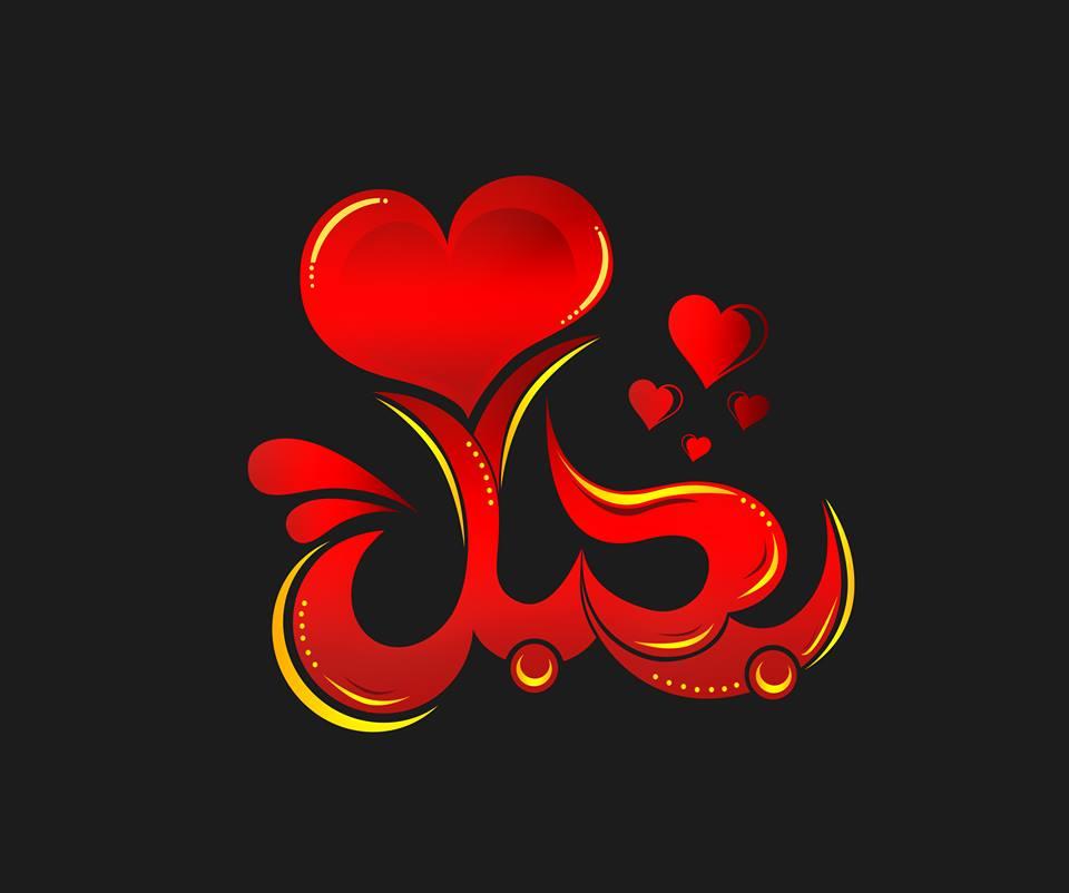 صورة صور كلمة بحبك , خلفية الي كل حبيب عليها كلمة بحبك i love you