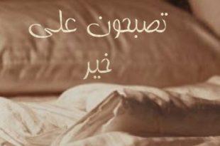 صورة خلفيات تصبحون على خير , بطاقات مصورة عن صباح الخير