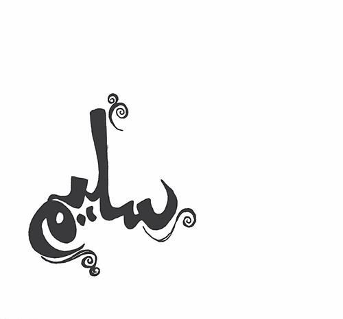 صور معنى اسم سليم , ماهو معنى اسم سليم في اللغة العربية