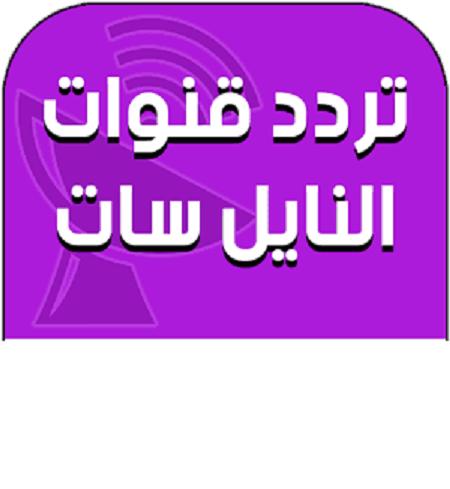 صورة تردد قنوات نايل سات , ترددات شبكة قنوات نايل سات المصرية