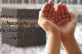 صورة اجمل دعاء في العالم نادر جدا , اجمل دعاء بصوت الشيخ ياسر الدوسري