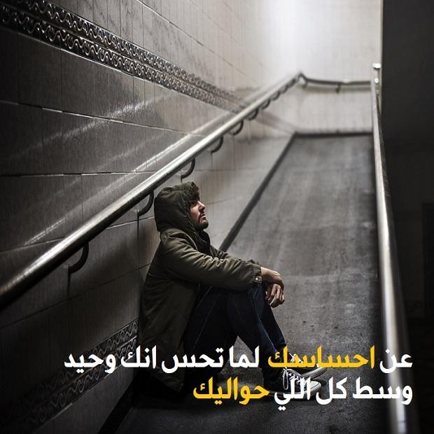 صور كلمات حزينه , صور عن الحزن مكتوب للمشاركات