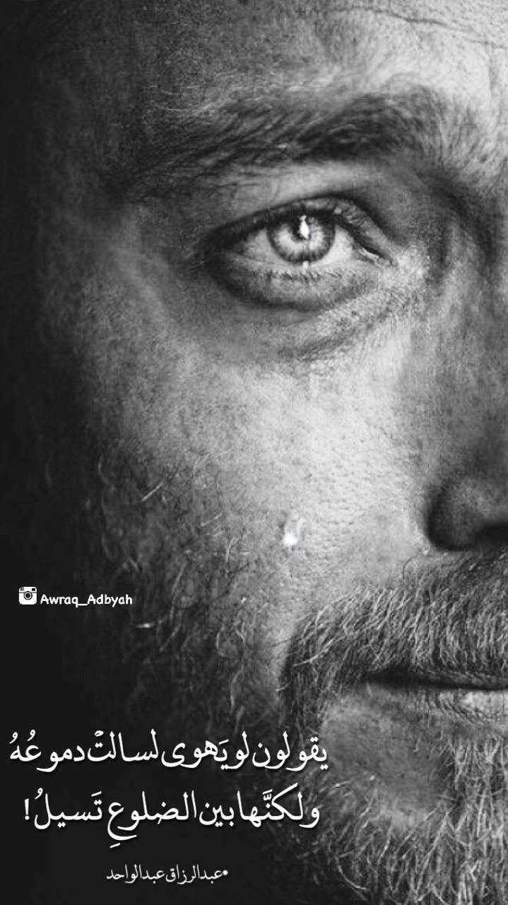 صورة صور واتس جميلة , خلفيات للواتس عليها كلمات عتاب وحزن